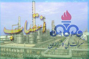 انتصاب مدیرعامل شرکت ملی گاز ایران